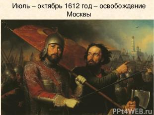 Июль – октябрь 1612 год – освобождение Москвы