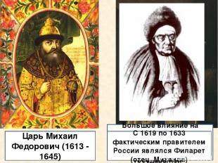 Царь Михаил Федорович (1613 - 1645) Большое влияние на решения Михаила оказывала