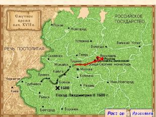 Переславль-Залесский Ростов Ярославль Ростов