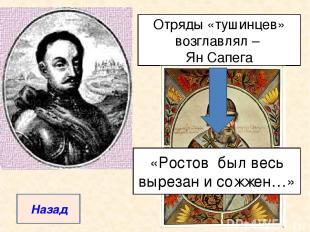 Отряды «тушинцев» возглавлял – Ян Сапега «Ростов был весь вырезан и сожжен…» Наз