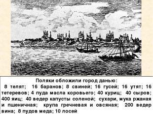 Ярославль изъявил желание признать Дмитрия царем и служить ему… Поляки обложили