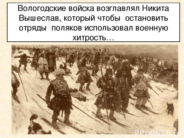 Вологодские войска возглавлял Никита Вышеслав, который чтобы остановить отряды поляков использовал военную хитрость…