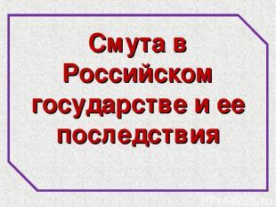 Смута в Российском государстве и ее последствия