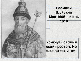 ? Он был буквально «выкрикнут» своими приверженцами на русский престол. Но споко