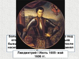 ? Большинство историков считает, что под его именем выступал Юрий Отрепьев бывши