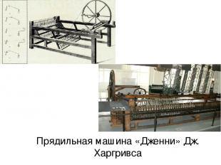 Прядильная машина «Дженни» Дж. Харгривса