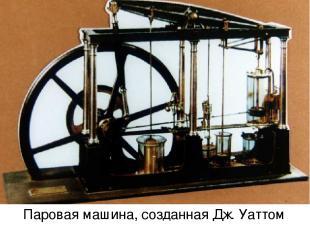 Паровая машина, созданная Дж. Уаттом