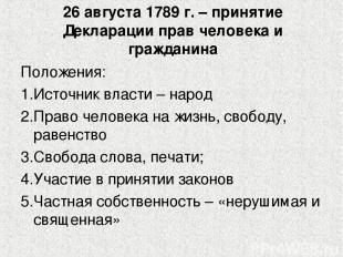 26 августа 1789 г. – принятие Декларации прав человека и гражданина Положения: И
