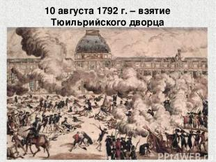 10 августа 1792 г. – взятие Тюильрийского дворца