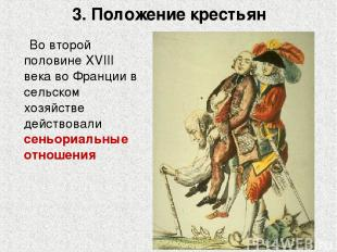 3. Положение крестьян Во второй половине XVIII века во Франции в сельском хозяйс