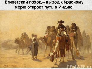 Египетский поход – выход к Красному морю откроет путь в Индию