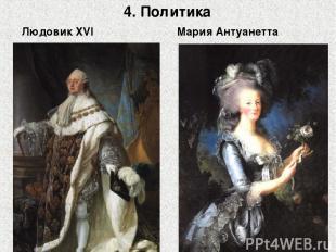 4. Политика Людовик XVI Мария Антуанетта