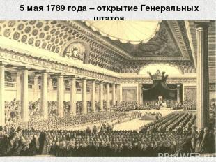 5 мая 1789 года – открытие Генеральных штатов