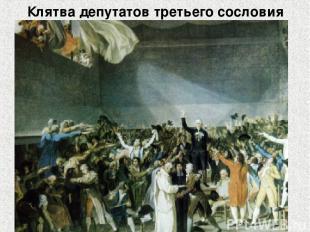 Клятва депутатов третьего сословия