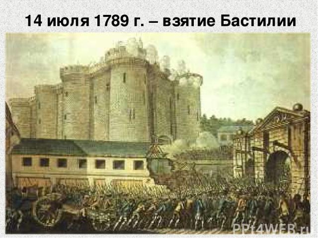 14 июля 1789 г. – взятие Бастилии