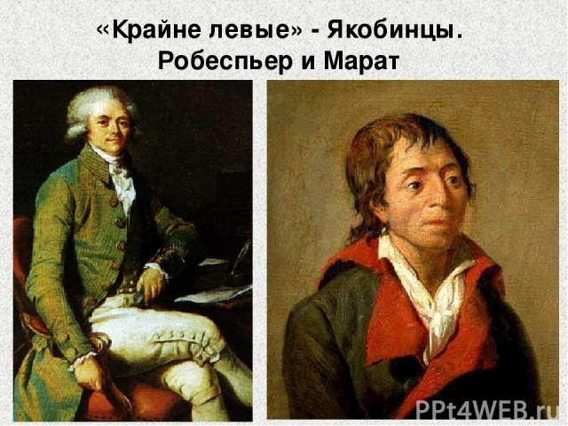 «Крайне левые» - Якобинцы. Робеспьер и Марат
