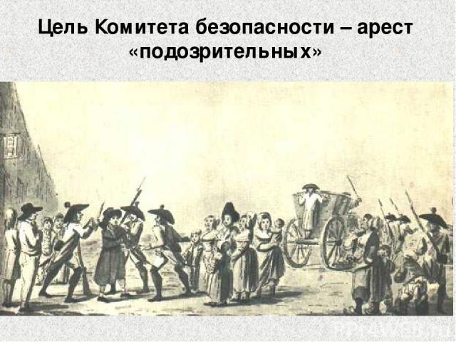 Цель Комитета безопасности – арест «подозрительных»