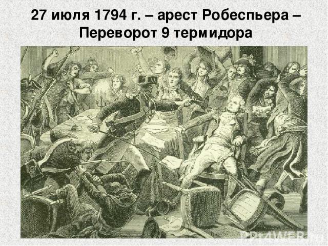 27 июля 1794 г. – арест Робеспьера – Переворот 9 термидора