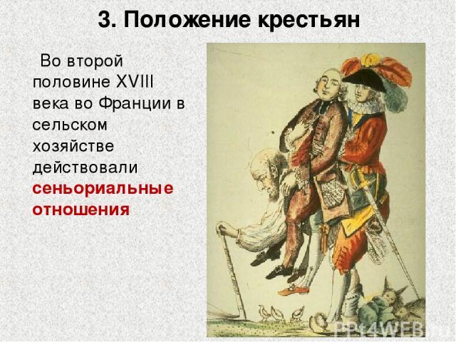 3. Положение крестьян Во второй половине XVIII века во Франции в сельском хозяйстве действовали сеньориальные отношения
