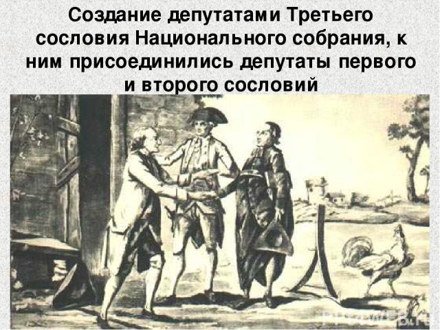 Создание депутатами Третьего сословия Национального собрания, к ним присоединились депутаты первого и второго сословий