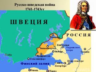 Русско-шведская война 1741-1743гг