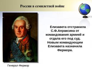 Елизавета отстранила С.Ф.Апраксина от командования армией и отдала его под суд.