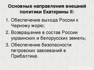 Основные направления внешней политики Екатерины II: Обеспечение выхода России к