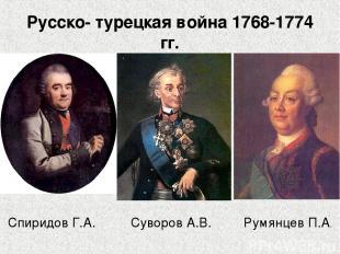 Русско- турецкая война 1768-1774 гг. Спиридов Г.А. Суворов А.В. Румянцев П.А.