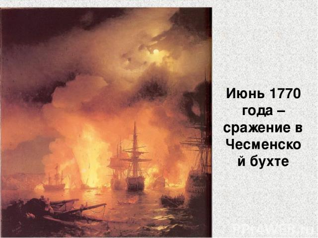 Июнь 1770 года – сражение в Чесменской бухте