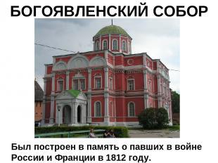 БОГОЯВЛЕНСКИЙ СОБОР Был построен в память о павших в войне России и Франции в 18