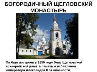 БОГОРОДИЧНЫЙ ЩЕГЛОВСКИЙ МОНАСТЫРЬ Он был построен в 1859 году близ Щегловской ар