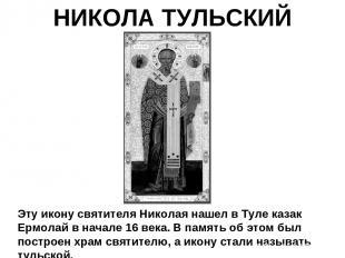 НИКОЛА ТУЛЬСКИЙ Эту икону святителя Николая нашел в Туле казак Ермолай в начале