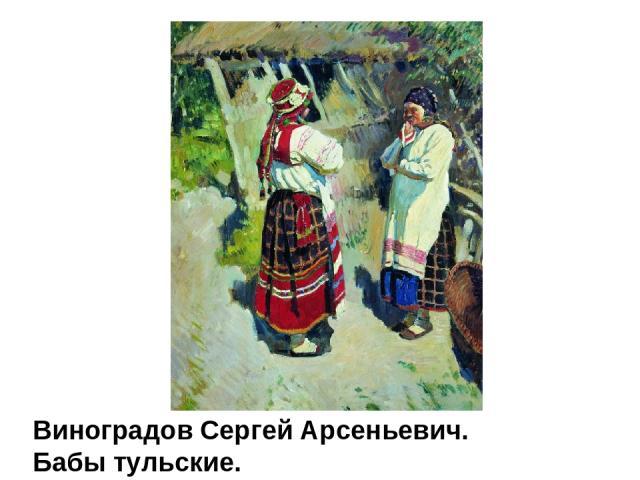 Виноградов Сергей Арсеньевич. Бабы тульские.