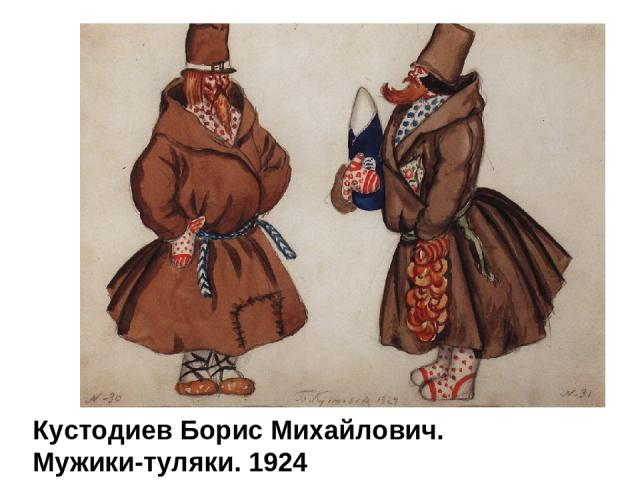 Кустодиев Борис Михайлович. Мужики-туляки. 1924