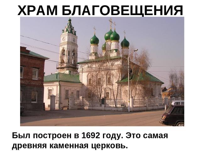 ХРАМ БЛАГОВЕЩЕНИЯ Был построен в 1692 году. Это самая древняя каменная церковь.