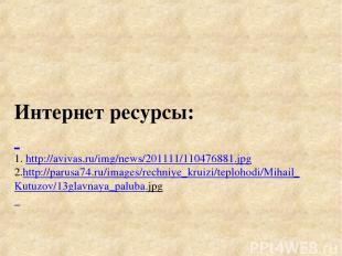 Интернет ресурсы: 1. http://avivas.ru/img/news/201111/110476881.jpg 2.http://par