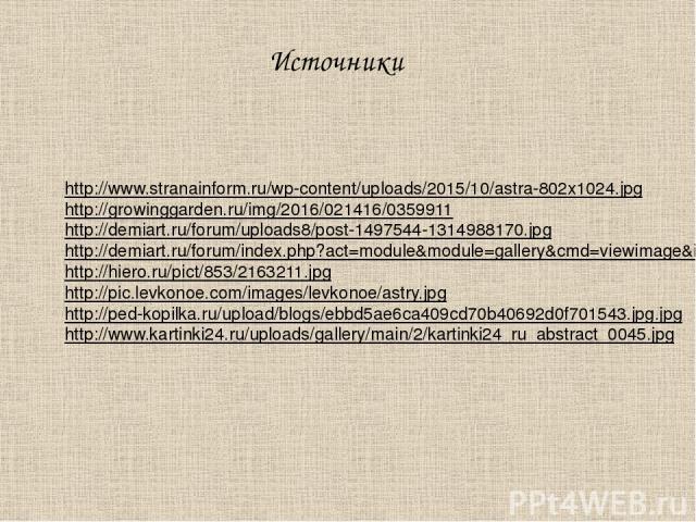 http://www.stranainform.ru/wp-content/uploads/2015/10/astra-802x1024.jpg http://growinggarden.ru/img/2016/021416/0359911 http://demiart.ru/forum/uploads8/post-1497544-1314988170.jpg http://demiart.ru/forum/index.php?act=module&module=gallery&cmd=vie…