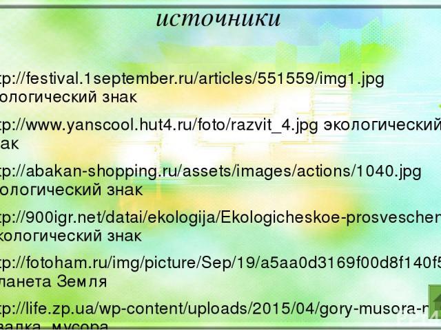 источники http://festival.1september.ru/articles/551559/img1.jpg экологический знак http://www.yanscool.hut4.ru/foto/razvit_4.jpg экологический знак http://abakan-shopping.ru/assets/images/actions/1040.jpg экологический знак http://900igr.net/datai/…