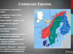 Северная Европа. Полуостровные и островные территории. Жизнь северных стран тесн