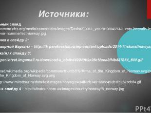 Источники: Титульный слайд http://cameralabs.org/media/cameralabs/images/Dasha/