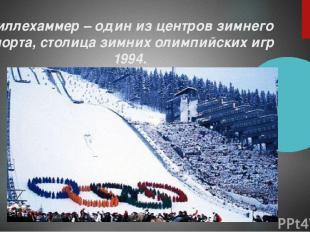 Лиллехаммер – один из центров зимнего спорта, столица зимних олимпийских игр 199