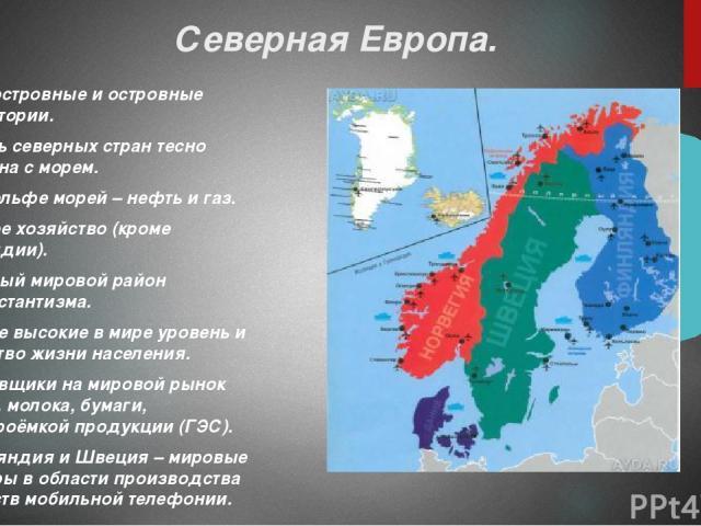 Северная Европа. Полуостровные и островные территории. Жизнь северных стран тесно связана с морем. На шельфе морей – нефть и газ. Лесное хозяйство (кроме Исландии). Главный мировой район протестантизма. Самые высокие в мире уровень и качество жизни …