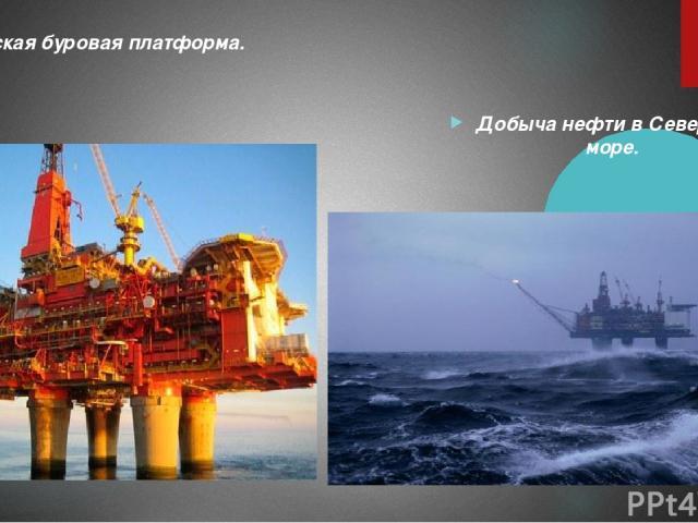 Морская буровая платформа. Добыча нефти в Северном море.