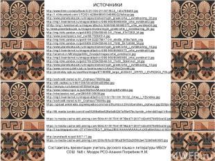 ИСТОЧНИКИ http://www.litmir.co/data/Book/0/211000/211307/BC2_1404788480.jpg http