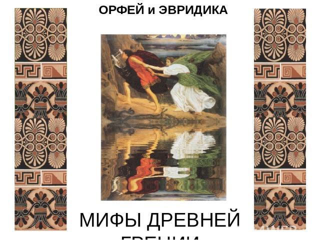 ОРФЕЙ и ЭВРИДИКА МИФЫ ДРЕВНЕЙ ГРЕЦИИ 5 класс