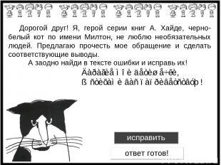 Дорогой друг! Я, герой серии книг А. Хайде, черно-белый кот по имени Милтон, не