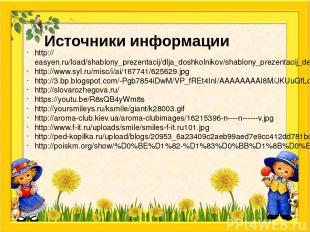 Источники информации http://easyen.ru/load/shablony_prezentacij/dlja_doshkolniko