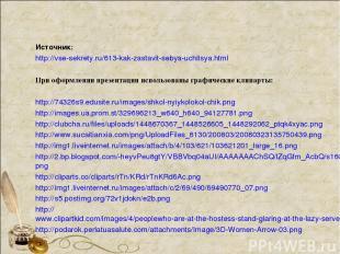 Источник: http://vse-sekrety.ru/613-kak-zastavit-sebya-uchitsya.html При оформле