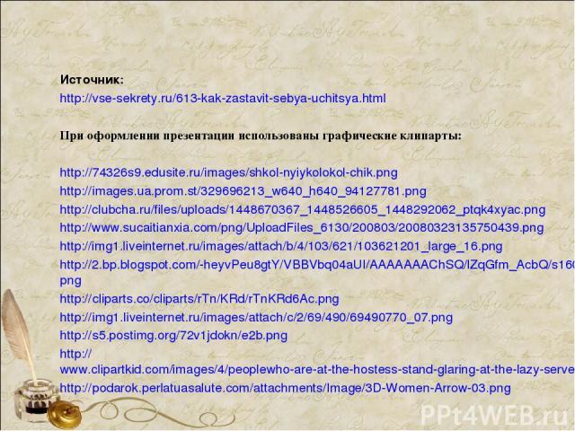 Источник: http://vse-sekrety.ru/613-kak-zastavit-sebya-uchitsya.html При оформлении презентации использованы графические клипарты: http://74326s9.edusite.ru/images/shkol-nyiykolokol-chik.png http://images.ua.prom.st/329696213_w640_h640_94127781.png …