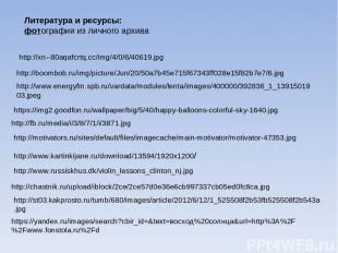 http://fb.ru/media/i/3/8/7/1/i/3871.jpg http://boombob.ru/img/picture/Jun/20/50a